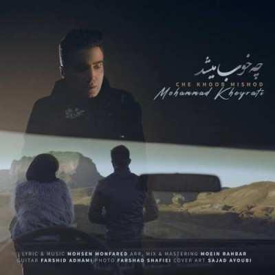 Mohammad Kheyrati – Che Khoob Mishod - دانلود آهنگ محمد خیراتی چه خوب میشد