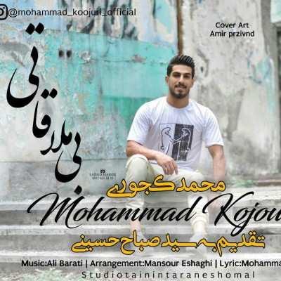 Mohammad Kojori – Bi Molaghati - دانلود آهنگ مازنی محمد کجوری بی ملاقاتی