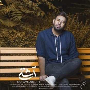دانلود آهنگ جدید محمد لطفی آشتی