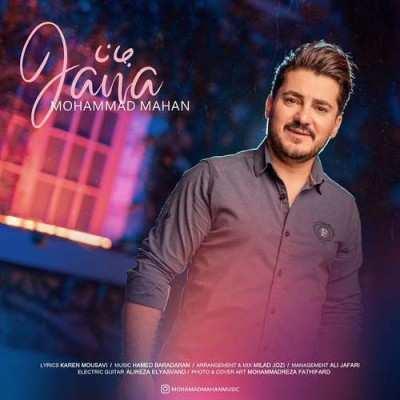 Mohammad Mahan – Jaanaa - دانلود آهنگ محمد ماهان جانا