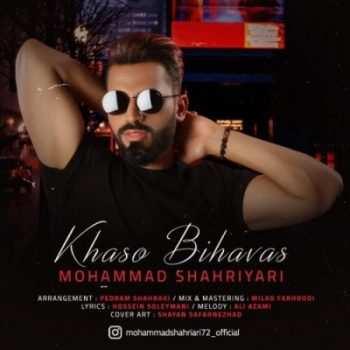 Mohammad Shahriari – Khas o Bi Havas 350x350 - دانلود آهنگ ابوالفضل زراعتکار طناب دار