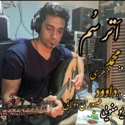 Mohammad zahri Atersom - دانلود آهنگ جنوبی محمد زهری اترسم
