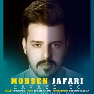 Mohsen Jafari – Ba To Ashenas - دانلود آهنگ محسن جعفری با تو آشناس