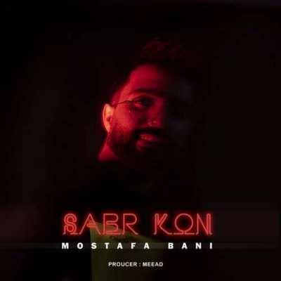 Mostafa Bani - دانلود آهنگ مصطفی بانی صبر کن