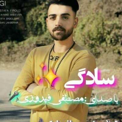 Mostafa Firozi – Sadegi - دانلود آهنگ مازنی مصطفی فیروزی سادگی