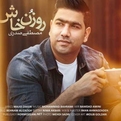 Mostafa - دانلود آهنگ جنوبی مصطفی صدری روزن خاش