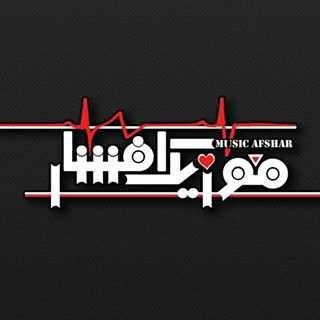 Music Afshar 1400 - دانلود آهنگ موزیک افشار  هزار و چارصد