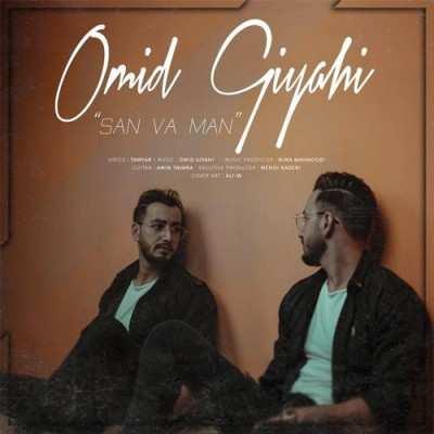Omid Giyahi San Va Man - دانلود آهنگ ترکی امید گیاهی سن و من