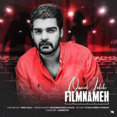 Omid Jalili – Filmnameh - دانلود آهنگ امید جلیلی فیلمنامه