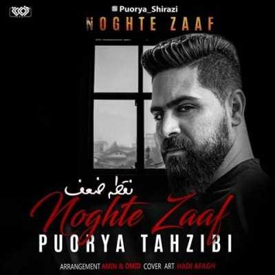 Pourya Tahzibi Noghte Zaaf - دانلود آهنگ پوریا تهذیبی نقطه ضعف