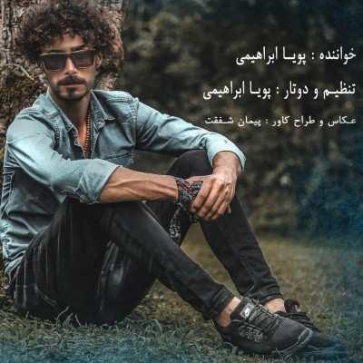 Poya Ebrahimi Gharibi - دانلود آهنگ مازنی پویا ابراهیمی غریبی