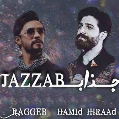Ragheb – Jazab - دانلود آهنگ حمید هیراد و راغب جذاب