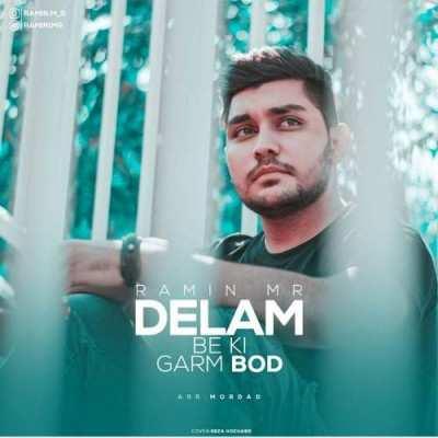 Ramin M.R – Delam Be Ki Garm Bod - دانلود آهنگ رامین ام آر دلم به کی گرم بود