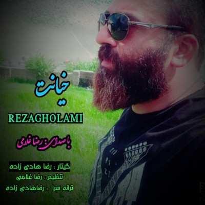 Reza Gholami – Khianat - دانلود آهنگ مازنی رضا غلامی خیانت