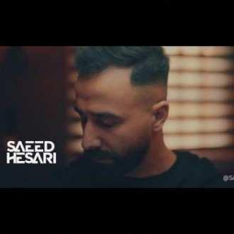 Saeed Hesari – Joz To - دانلود آهنگ سعید حصاری جز تو