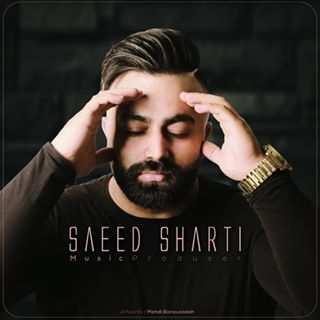 Saeed Sharti – Aroom Bash - دانلود آهنگ سعید شرطی آروم باش