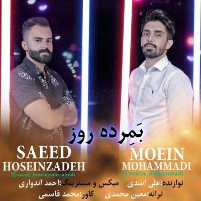 Saeed - دانلود آهنگ مازنی سعید حسین زاده و معین محمدی بمرده روز
