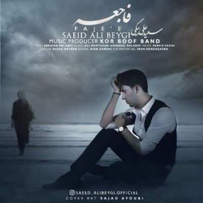 Saeid Ali Beygi – Fajee - دانلود آهنگ سعید علی بیگی فاجعه