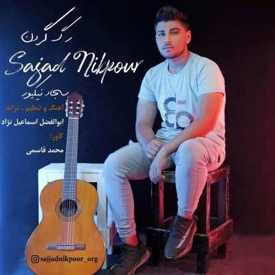 Sajad Nikpoor – Rage Gardan - دانلود آهنگ مازنی سجاد نیکپور رگ گردن