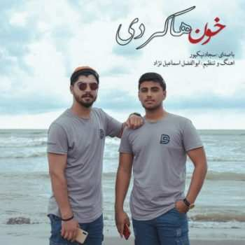 Sajjad Nikpor – Khon Hakerdi 350x350 - دانلود آهنگ مازنی علی رمضانپور دلبر جان