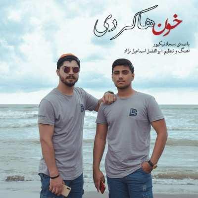 Sajjad Nikpor – Khon Hakerdi - دانلود آهنگ مازنی سجاد نیکپور خون هاکردی