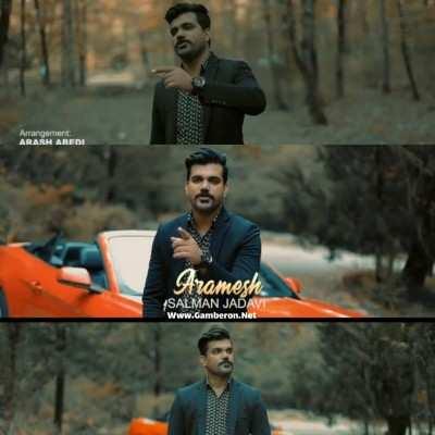 Salman jadavi Aramesh - دانلود آهنگ سلمان جداوی آرامش
