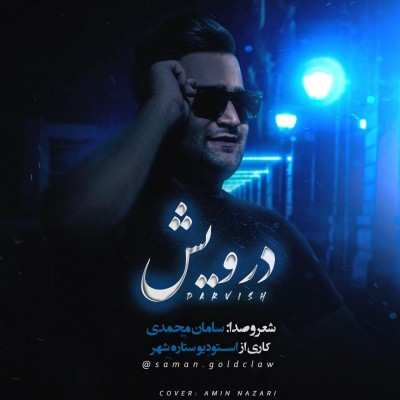 Saman Mohamadi Darvish - دانلود آهنگ مازنی سامان محمدی درویش