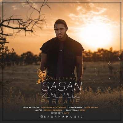 Sasan Keneshlou Parvane - دانلود آهنگ ساسان کنشلو پروانه