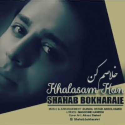 Shahab Bokharaei - دانلود آهنگ شهاب بخارایی خلاصم کن