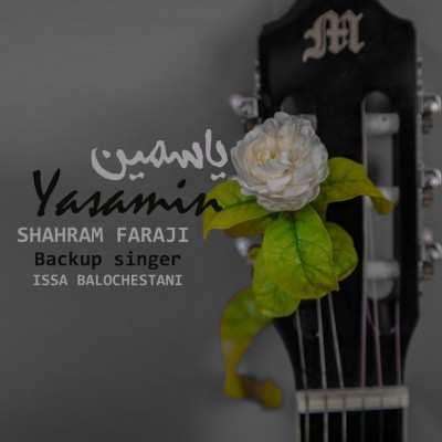 Shahram Faraji Yasamin - دانلود آهنگ شهرام فرجی یاسمین