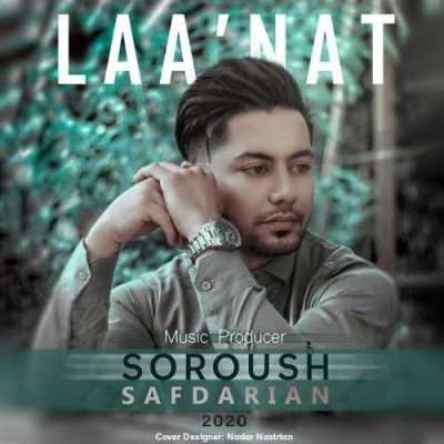 Soroush Safdarian – Laanat - دانلود آهنگ سروش صفدریان لعنت