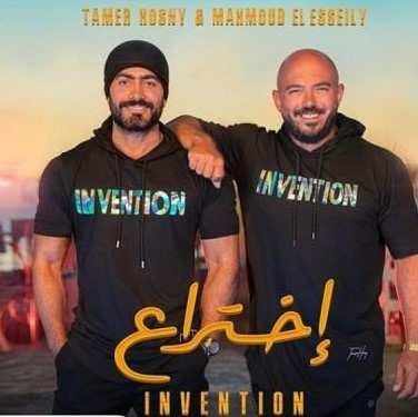 Tamer Hosny Esseily Ekhteraa - دانلود آهنگ عربی تامر حسني و محمود العسيلي اختراع