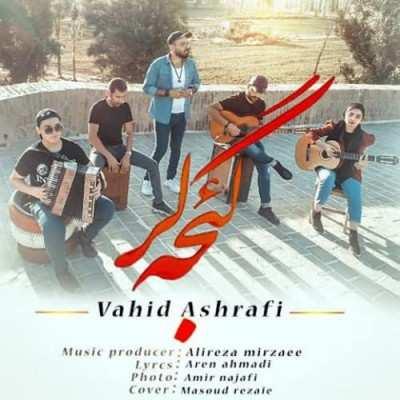 Vahid Ashrafi Gejalar - دانلود آهنگ ترکی وحید اشرفی گئجه لر