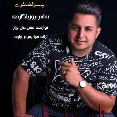 Yaser Ghazenfari Namarde Delbar - دانلود آهنگ مازنی یاسر غضنفری نامرده دلبر