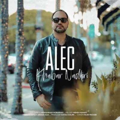 Alec – Khabar Nadari - دانلود آهنگ الیک خبر نداری