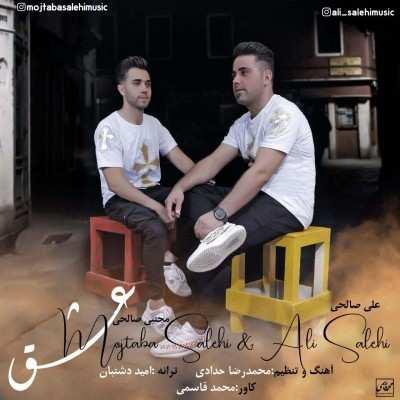 Ali Mojtaba Salehi Eshgh - دانلود آهنگ مازنی علی صالحی و مجتبی صالحی عشق