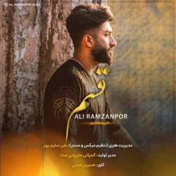 Ali RamzanPour Ghasam 350x350 - دانلود آهنگ بهزاد پکس چه خبره
