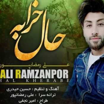 Ali Ramzanpor Hal Kharabe 350x350 - دانلود آهنگ کردی شهاب لرستانی خراب عشق
