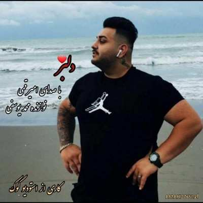 Amir Ghomi - دانلود آهنگ مازنی امیر قمی دلبر