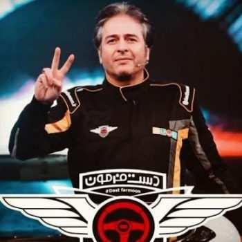 دانلود آهنگ امیر تاجیک دست فرمون