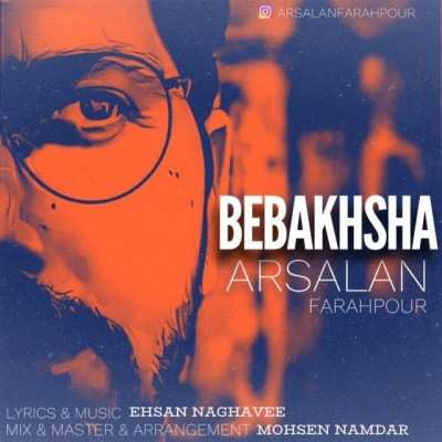 Arsalan Farahpour Bebakhsha - دانلود آهنگ ارسلان فرح پور ببخشا