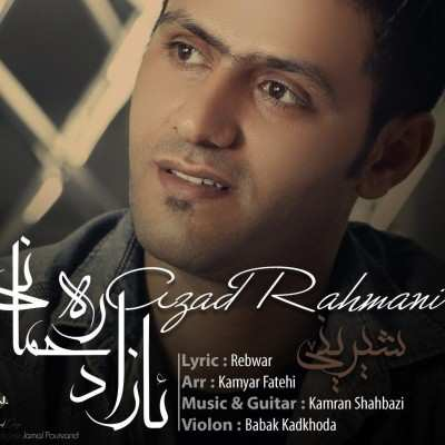 Azad Rahmani Shirine - دانلود آهنگ کردی آزاد رحمانی شیرینه
