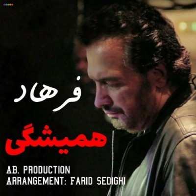 Farhad Besharati – Hamishegi - دانلود آهنگ فرهاد بشارتی همیشگی