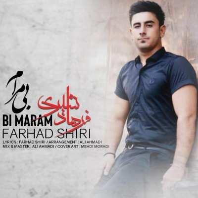 Farhad Shiri Bi Maram - دانلود آهنگ کردی فرهاد شیری بی مرام