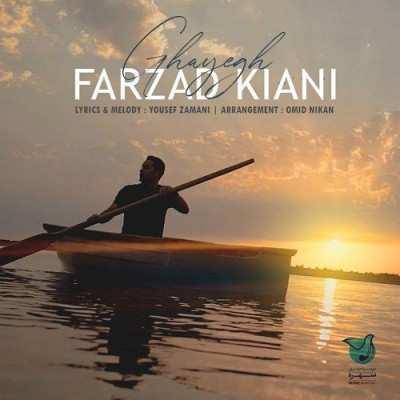 Farzad Kiani - دانلود آهنگ فرزاد کیانی قایق