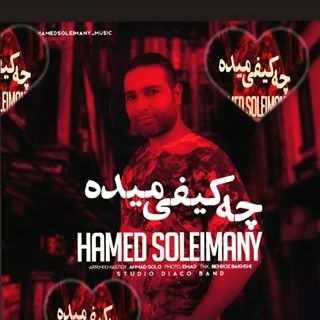 Hamed Soleimany – Che keifi mide - دانلود آهنگ حامد سلیمانی چه کیفی میده