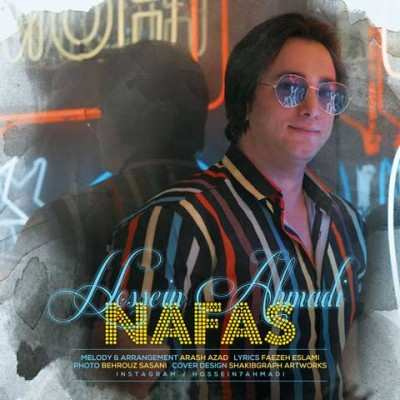 Hossein Ahmadi Nafas - دانلود آهنگ حسین احمدی نفس