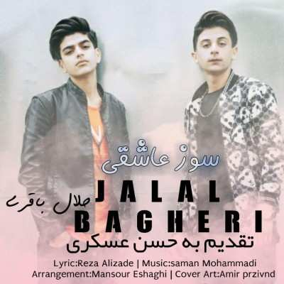 Jalal - دانلود آهنگ مازنی جلال باقری رسوای عشق