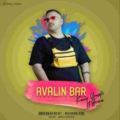 Kamy Yousefi Avalin Bar - دانلود آهنگ کامی یوسفی به نام اولین بار دیدمت