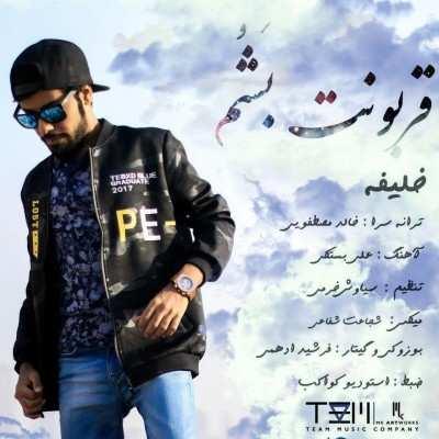 Khalifa Ghorbonet Bashom - دانلود آهنگ جنوبی خلیفه قربونت بشوم